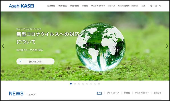 旭化成コーポレートサイト